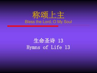 称颂上主 Bless the Lord, O My Soul