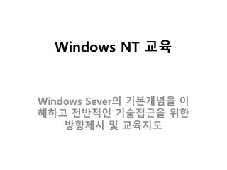 Windows NT  교육