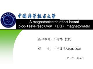 A  magnetoelectric  effect based  pico -Tesla-resolution  ( DC )  magnetometer