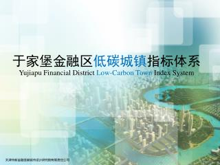 ?????? ???? ???? Yujiapu  Financial District  Low-Carbon Town  Index System