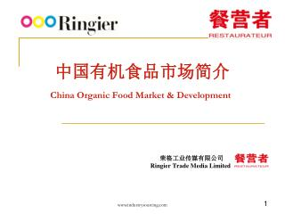 中国有机食品市场简介 China Organic Food Market & Development