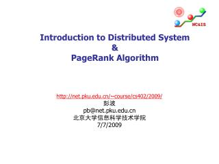 Introduction to Distributed System & PageRank Algorithm