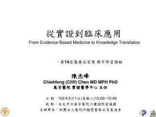 從實證到臨床應用 From  Evidence-Based  Medicine to  Knowledge Translation