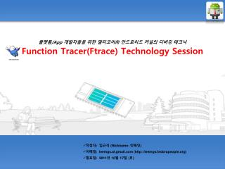 ??? /App ????? ?? ????? ????? ??? ??? ??? Function Tracer( Ftrace )  Technology  Session