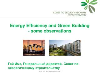 Energy Efficiency and Green Building  - some observations