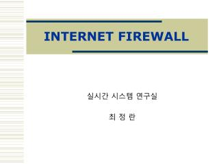 INTERNET FIREWALL