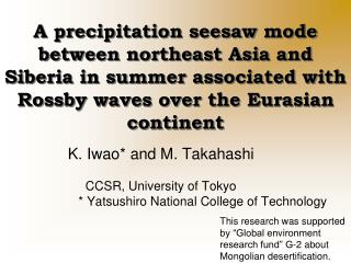 A precipitation seesaw mode between northeast Asia and Siberia in summer associated with Rossby waves over the Eurasian