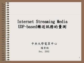 Internet Streaming Media  UDP-based ???????