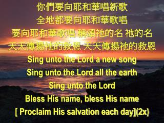 ?????????? ?????????? ??????? ????? ??? ???????? ???????? Sing unto the Lord a new song