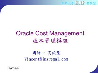 Oracle Cost Management 成本管理模組