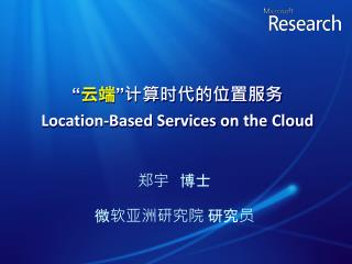 Location-Based Services on the Cloud
