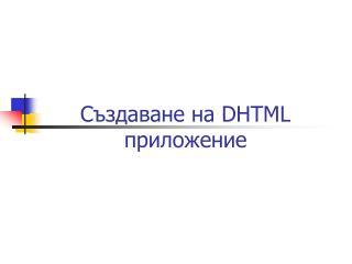 Създаване на DHTML приложение