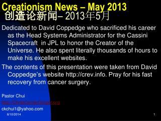 Creationism News – May 2013 创造 论新闻 – 2013 年 5 月