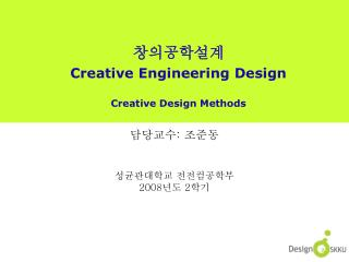 창의공학설계 Creative Engineering Design Creative Design Methods