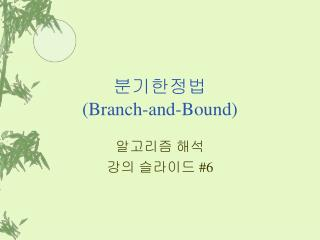 분기한정법 (Branch-and-Bound)