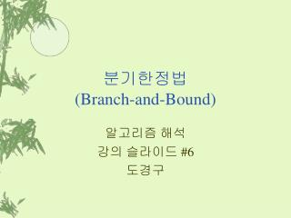 ????? (Branch-and-Bound)