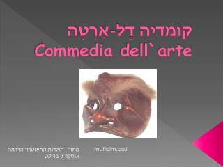 קומדיה דֶל -אַרְט ֶה Commedia  dell`arte