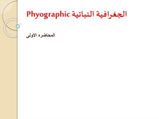 الجغرافية النباتية  Phyographic