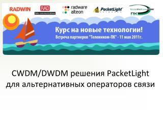 CWDM/DWDM решения  PacketLight  для альтернативных операторов связи