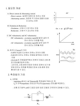 1. 필요한 개념 A. Direct current & Alternating current           - Direct current ;  일정한 방향으로 흐
