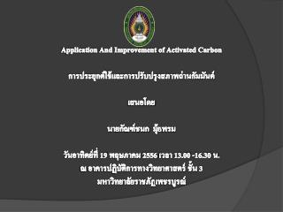Application And Improvement of Activated Carbon ????????????????? ??????????????? ????????????