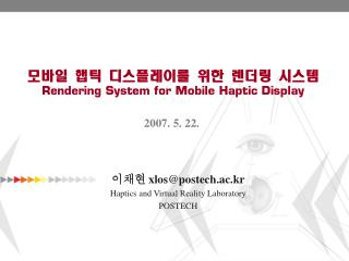 ??? ?? ?????? ?? ??? ??? Rendering System for Mobile Haptic Display