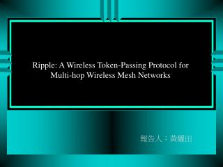 Ripple: A Wireless Token-Passing Protocol for Multi-hop Wireless Mesh Networks