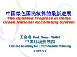 中国绿色国民核算的最新进展 The Updated Progress in China Green National Accounting System