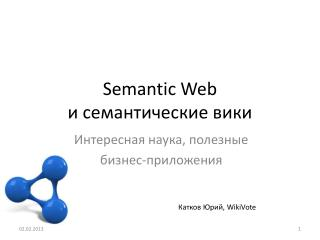 Semantic  Web и семантические вики