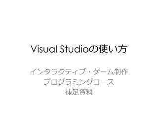 Visual Studio の使い方