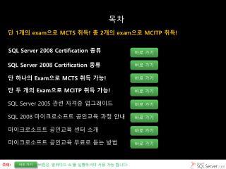 SQL Server 2008 Certification 종류