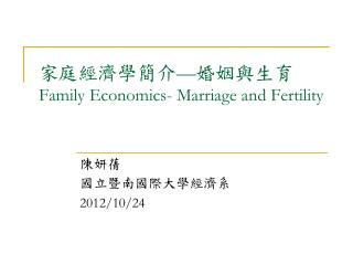 家庭經濟學簡介 — 婚姻與生育 Family Economics- Marriage and Fertility