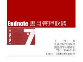 Endnote  書目管理軟體