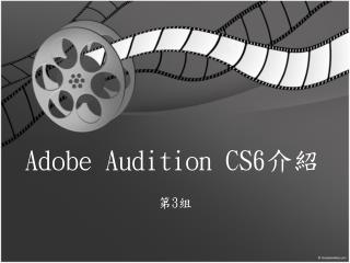 Adobe Audition CS6 介紹