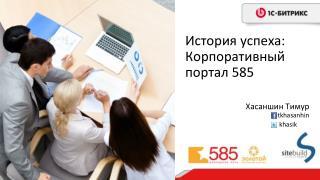 История успеха: Корпоративный портал 585