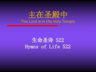 主在圣殿中 The Lord is in His Holy Temple