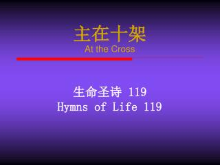 主在十架 At the Cross