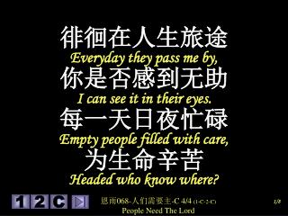 你需要耶稣  People need the Lord,