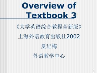 Overview of Textbook 3 ? ??????????? ? ????????? 2002 ??? ??????
