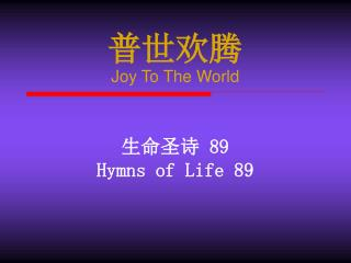 普世欢腾 Joy To The World