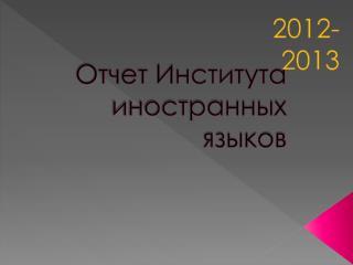 Отчет Института иностранных языков
