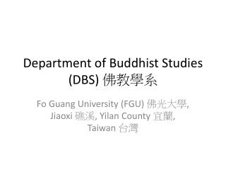 Department of Buddhist Studies (DBS) 佛教 學系