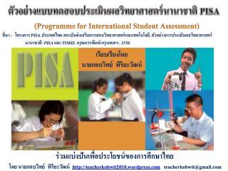 ตัวอย่างแบบทดสอบประเมินผลวิทยาศาสตร์นานาชาติ  PISA