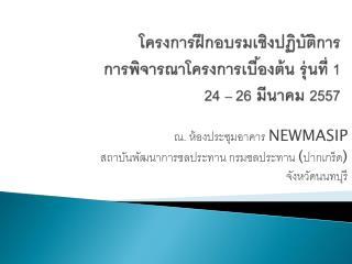 โครงการฝึกอบรมเชิงปฏิบัติการ การพิจารณาโครงการเบื้องต้น รุ่นที่ 1  24 – 26 มีนาคม 2557