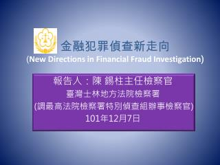 金融犯罪偵查新走向 ( New Directions in Financial Fraud Investigation )