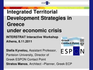 Integrated Territorial Development Strategies in Greece under economic crisis