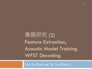 專題研究  (2) Feature Extraction, Acoustic Model Training WFST Decoding