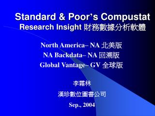 Standard & Poor ' s Compustat Research Insight  財務數據分析軟體