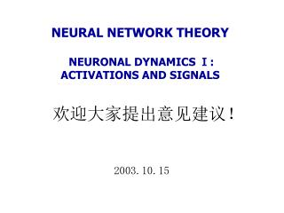 NEURAL NETWORK THEORY NEURONAL DYNAMICS Ⅰ : ACTIVATIONS AND SIGNALS