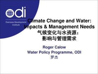 Climate Change and Water: Impacts & Management Needs 气候变化与水资源: 影响与管理需求